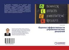 Обложка Оценки эффективности управленческих решений