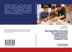 Bookcover of Экспериментальное исследование творческого потенциала подростков