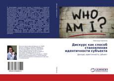Обложка Дискурс как способ становления идентичности субъекта
