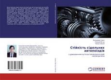Bookcover of Стійкість сідельних автопоїздів