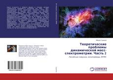 Bookcover of Теоретические проблемы динамической масс-спектрометрии. Часть 2
