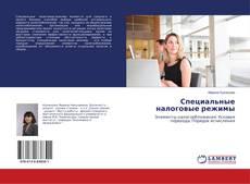 Bookcover of Специальные налоговые режимы