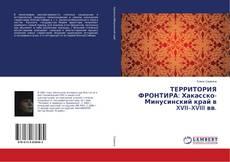 Portada del libro de ТЕРРИТОРИЯ ФРОНТИРА: Хакасско-Минусинский край в XVII–XVIII вв.