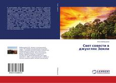Bookcover of Свет совести в джунглях Земли