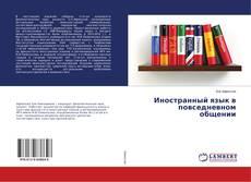 Обложка Иностранный язык в повседневном общении