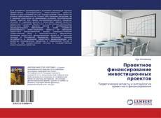 Bookcover of Проектное финансирование инвестиционных проектов