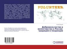 Bookcover of Добровольчество и волонтерство в России: традиции и тенденции