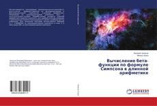 Buchcover von Вычисление бета-функции по формуле Симпсона в длинной арифметике