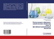 Получение и физико-химические свойства азот и фосфорсодержащих ионитов kitap kapağı