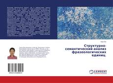 Обложка Структурно-семантический анализ фразеологических единиц.
