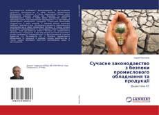 Bookcover of Сучасне законодавство з безпеки промислового обладнання та продукції