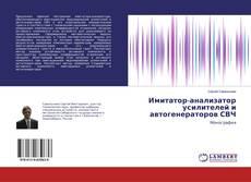 Обложка Имитатор-анализатор усилителей и автогенераторов СВЧ