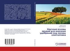 Bookcover of Научные основы орудий для внесения удобрений под посевы хлопчатника