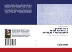 Bookcover of Применение инновационных методов и технологий