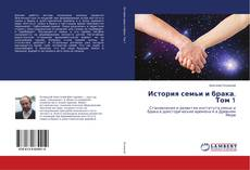 Bookcover of История семьи и брака. Том 1
