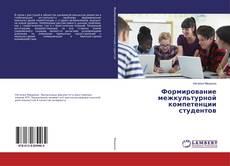 Обложка Формирование межкультурной компетенции студентов