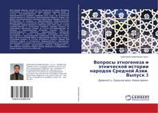 Вопросы этногенеза и этнической истории народов Средней Азии. Выпуск 3的封面