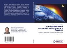 Bookcover of Дистанционный прогноз кимберлитов в Африке