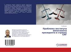 Проблемы института импичмента президента в странах СНГ kitap kapağı