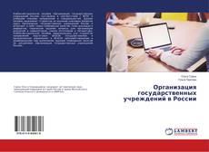 Bookcover of Организация государственных учреждений в России
