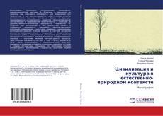 Bookcover of Цивилизация и культура в естественно-природном контексте