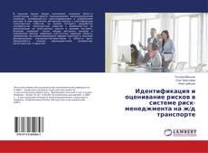 Обложка Идентификация и оценивание рисков в системе риск-менеджмента на ж/д транспорте