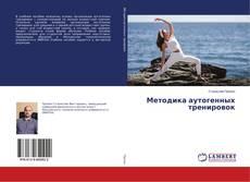 Borítókép a  Методика аутогенных тренировок - hoz