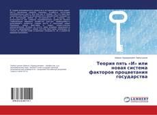 Portada del libro de Теория пять «И» или новая система факторов процветания государства