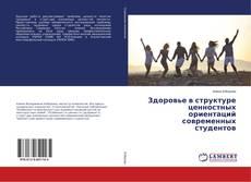 Bookcover of Здоровье в структуре ценностных ориентаций современных студентов