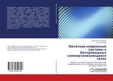 Bookcover of Нечеткие нейронные системы в беспроводных самоорганизующихся сетях