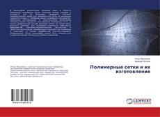 Bookcover of Полимерные сетки и их изготовление