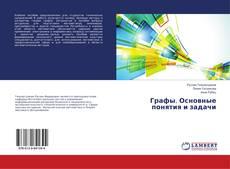 Bookcover of Графы. Основные понятия и задачи