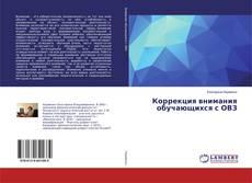 Bookcover of Коррекция внимания обучающихся с ОВЗ