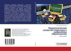 Bookcover of Педагогические средства перехода к цифровому образованию