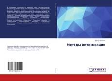 Методы оптимизации kitap kapağı