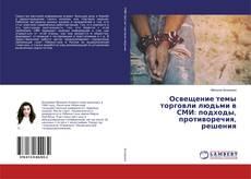 Освещение темы торговли людьми в СМИ: подходы, противоречия, решения kitap kapağı