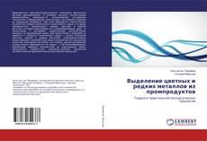 Capa do livro de Выделение цветных и редких металлов из промпродуктов