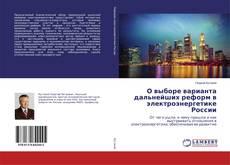 Buchcover von О выборе варианта дальнейших реформ в электроэнергетике России