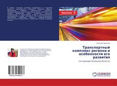 Bookcover of Транспортный комплекс региона и особенности его развития