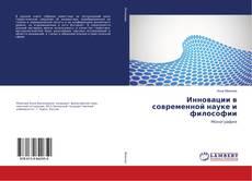 Portada del libro de Инновации в современной науке и философии