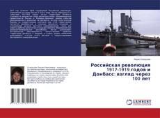 Bookcover of Российская революция 1917-1919 годов и Донбасс: взгляд через 100 лет