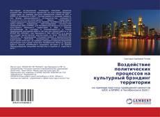 Bookcover of Воздействие политических процессов на культурный брэндинг территории