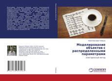 Buchcover von Моделирование объектов с распределенными параметрами