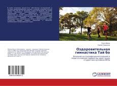 Bookcover of Оздоровительная гимнастика Тай бо