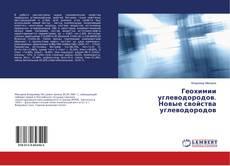 Bookcover of Геохимии углеводородов. Новые свойства углеводородов