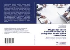 Bookcover of Моделирование динамики потоков в аппаратах химической технологии