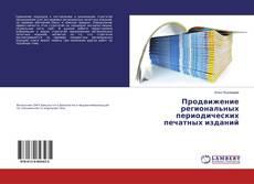 Portada del libro de Продвижение региональных периодических печатных изданий