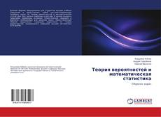 Capa do livro de Теория вероятностей и математическая статистика