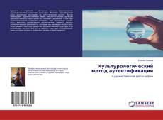 Обложка Культурологический метод аутентификации