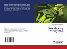Bookcover of Микробиота и мукозальный иммунитет